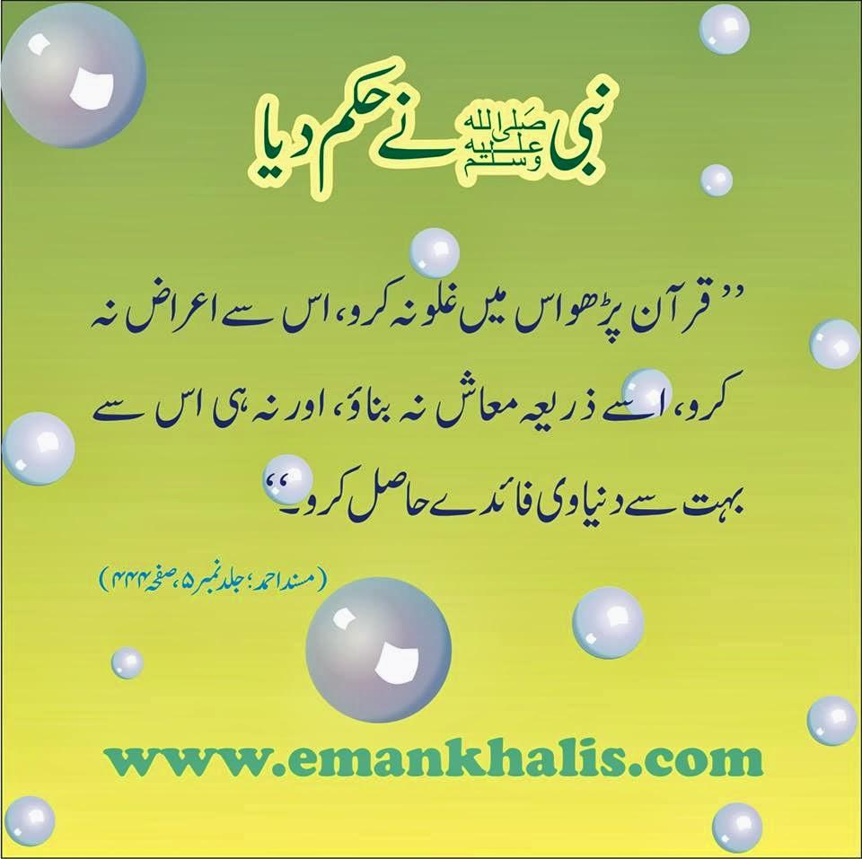 Hadith Quran Ki Fazilat Al Quran And Hadith